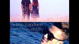 Энвер Каримов - Наши сердца