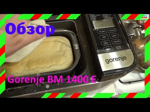 Обзор хлебопечки Gorenje BM1400E