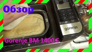 Огляд хлібопічка Gorenje BM1400E