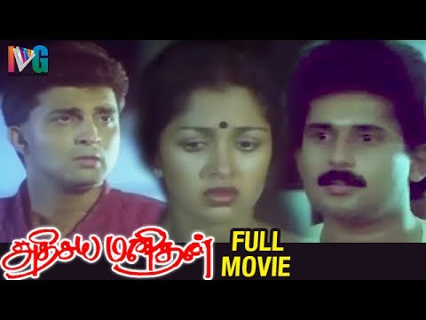 Adhisaya Manithan Tamil Full Movie | Gautami | Nizhalgal Ravi | Amala | Indian Video Guru