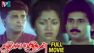 Adhisaya Manithan (1990) Tamil Movie