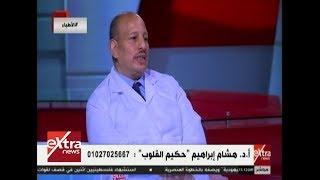 الأطباء| قياس ضغط الدم الشرياني الرئوي وكيفية التشخيص مع د.هشام إبراهيم