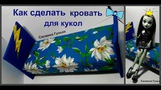 МК # 10: Как сделать кровать для кукол \\ How to make a bed for dolls