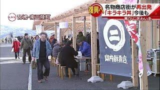 東日本大震災から6年。宮城は、復興の象徴として町を盛り上げた仮設商店...
