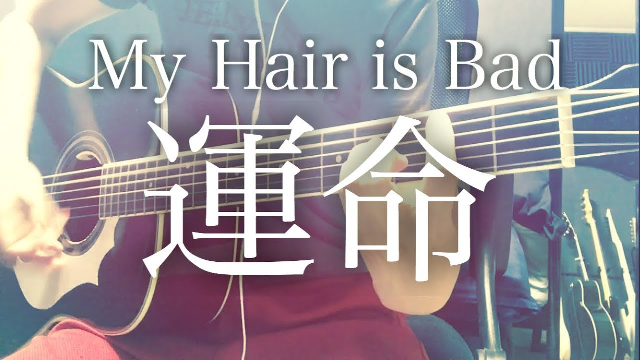 【フル歌詞】運命 / My Hair is Bad【弾き語りコード】 - YouTube
