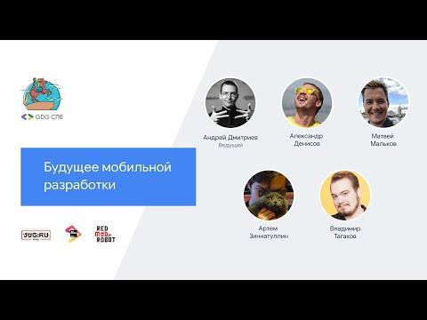 GDG live: Будущее мобильной разработки