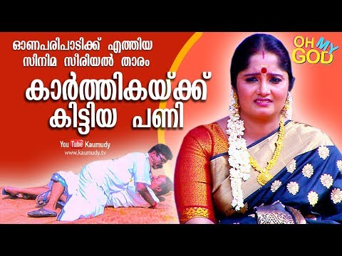 Cinema Serial Actress Karthika gets pranked in an Onam stage program | #OhMyGod | EP 105
