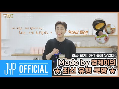 [YBC(Young K Broadcast)] Ep.5 최신 유행 COOKBANG! (made By. DAY6 영케이)