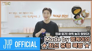 Baixar [YBC(Young K Broadcast)] Ep.5 최신 유행 COOKBANG! (made by. DAY6 영케이)