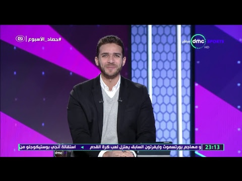 البث المباشر لمباراة المصري والمقاولون العرب  dmc SPORTS HD