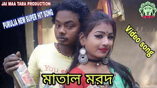 Matal morod # new Purulia video song 2019 # Purulia new super hit song
