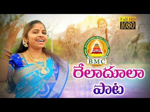 రేలాదూలా-పాట-folk-song-2019-||-poddupodupu-shankar-||-relare-ganga-||-bathukamma-music-||-bmc