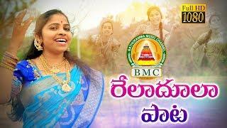 రేలాదూలా పాట Folk song 2019 || Poddupodupu Shankar || Relare Ganga || Bathukamma Music || BMC