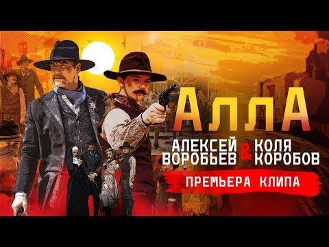 Смотреть клип Коля Коробов & Алексей Воробьев - Алла