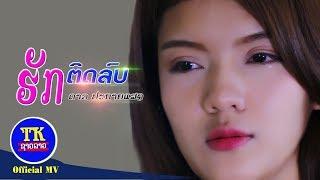 ຮັກຕິດລົບ ດາວ ປະກາຍແສງ, ฮักติดลบ ดาว, Huk Tit Lop Dao pha kai seng