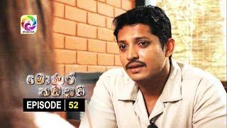 Monara Kadadaasi Episode 52 || මොණර කඩදාසි | සතියේ දිනවල රාත්රී 10.00 ට ස්වර්ණවාහිනී බලන්න... Thumbnail