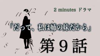約2分間の恋愛ドラマです。 第1話 https://youtu.be/xVXtTCi5XtI 第2話 https://youtu.be/RTRL77CdPfE #アニメーション #ドラマ #短編ラボ.