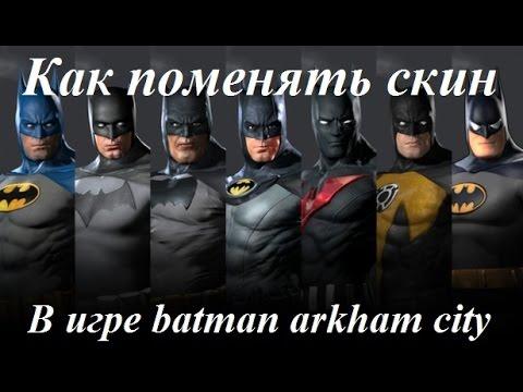Как поменять скин (костюм) в игре Бэтмен Аркхем Сити