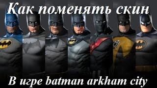 Как поменять скин (костюм) в игре Бэтмен Аркхем Сити(, 2014-06-07T21:10:30.000Z)