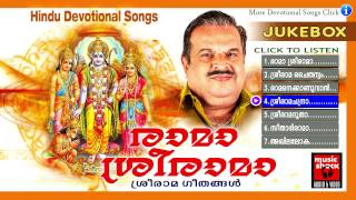രാമാ ശ്രീരാമാ... | Hindu Devotional Songs Malayalam | Sree Rama Malayalam Devotional Songs Jukebox