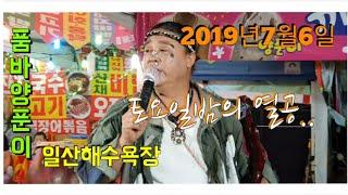 양푼이품바(4k영상)7월6일 울산일산해수욕장