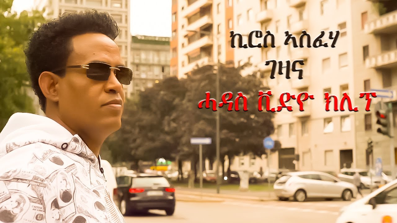 Kiros Asfaha - Gezana | ገዛና - New Eritrean Music 2020 - ( Official Music Video )