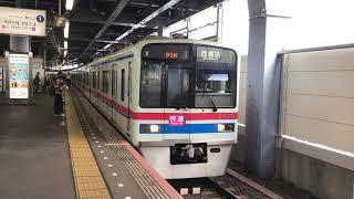 京成3431編成 青砥駅出発シーン
