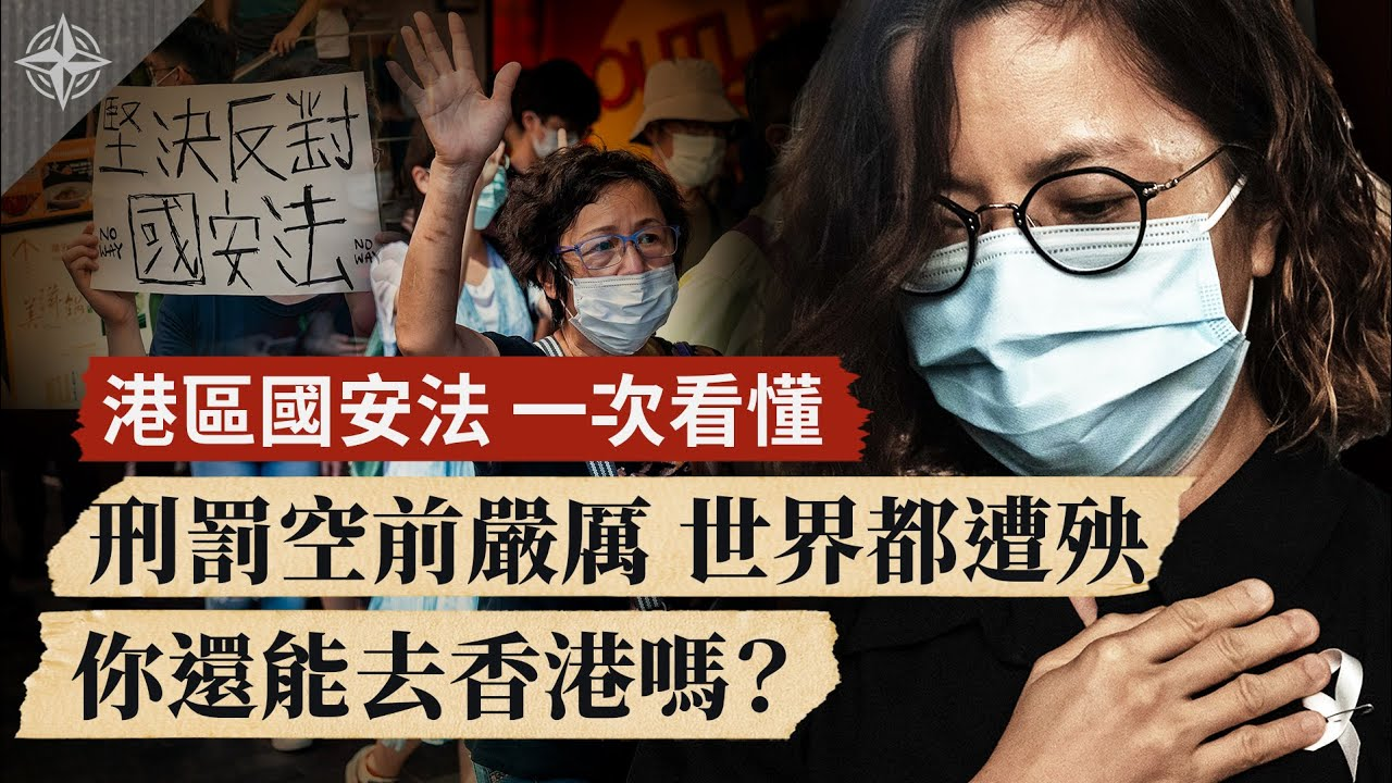 港區國安法出爐,刑罰空前嚴厲,世界都遭殃;你還能去香港嗎?北京為何急推?(2020.7.1)|世界的十字路口 唐浩