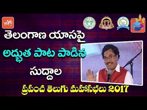 Suddala Ashok Teja Telangana Song Performance | Prapancha Telugu Mahasabhalu 2017 | YOYO TV Channel