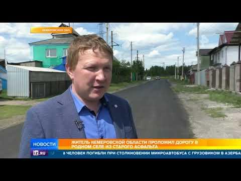 Житель поселка под Кемерово сам проложил асфальтовую дорогу