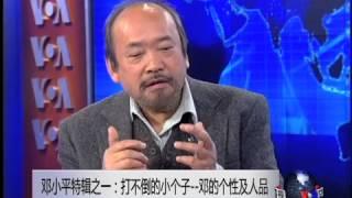 焦点对话:邓小平特辑之一:打不倒的小个子--邓的个性及人品 thumbnail