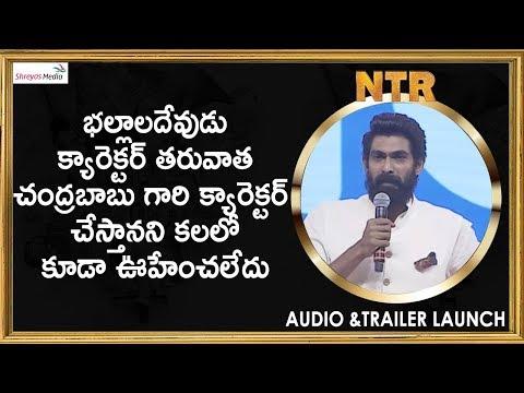Rana Daggubati Mind Blowing Speech @NTR Biopic Audio & Trailer Launch Event