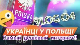 VLOG #04 Дешёвый интернет в Польше. Воскресные закупки. Питание простых работяг =)