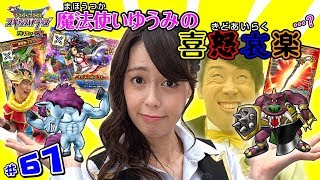 アミューズメントカードゲーム『戦え!ドラゴンクエスト スキャンバトラ...