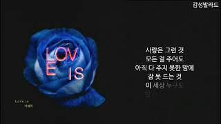 지세희(Ji Se Hee)-Love is/여름아 부탁해 OST Part 21