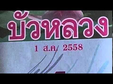 หวยซองบัวหลวง งวดวันที่ 1/08/58