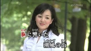 (新曲 潮風の街/KANA cover eririn