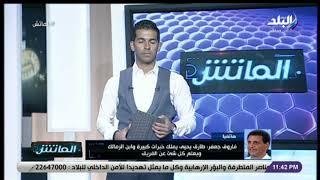الماتش - فاروق جعفر يكشف سبب ابتعاده عن لجنة اختيار مدرب الزمالك الجديد