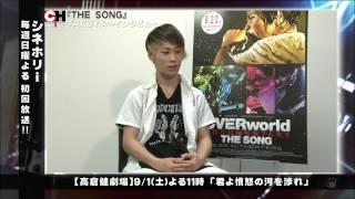 THE SONG TAKUYA∞インタビュー 高画質版