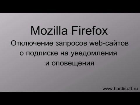 Как отключить уведомления от Web-сайтов в Mozilla Firefox