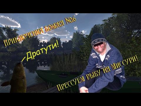 Домашняя Рыбалка - Игра рыбалка бесплатно - MyPlayCity