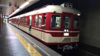 神戸電鉄粟生線   1100系  急行 粟生行き 新開地駅 発車