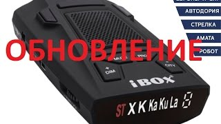 ibox x8 обновление