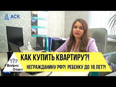 ✔Можно ли купить квартиру несовершеннолетнему ребенку ✔Как купить квартиру иностранцу в России 🔷АСК