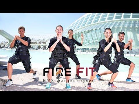 КАК ПРОХОДИТ EMS-ТРЕНИРОВКА в Fire Fit EMS студии
