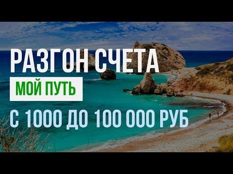 РАЗГОНЯЮ С 1000 РУБ ДО 100 000 РУБЛЕЙ | БИНАРНЫЕ ОПЦИОНЫ | Binarium
