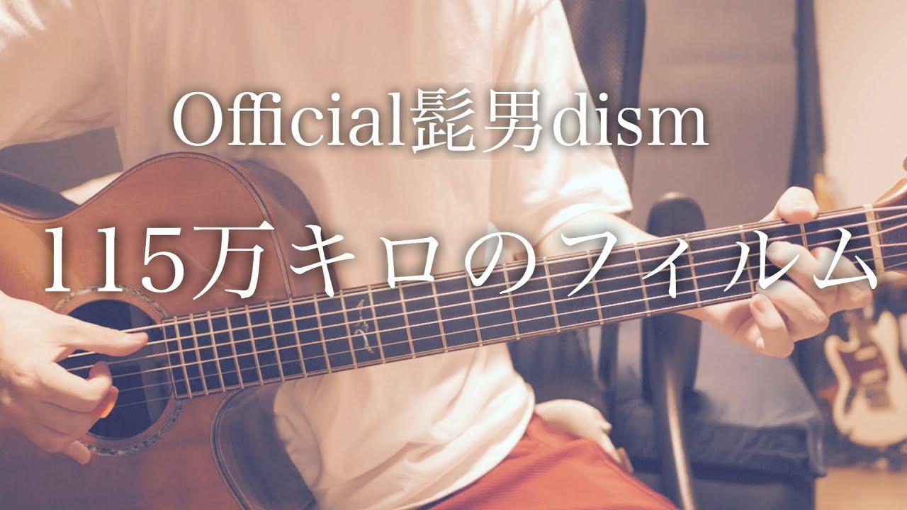 【コード付】115万キロのフィルム / Official髭男dism【フル歌詞】