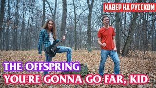 The Offspring - You're Gonna Go Far, Kid (Cover на Русском by Alex_PV)