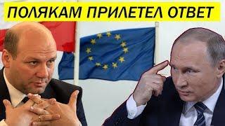 Срочно! В России ОТВЕТИЛИ Польше на ОТКАЗ позвать на годовщину Второй мировой