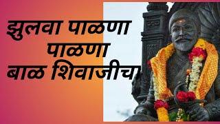 ZULVA PALNA PALNA _ Shivaji Maharaj _ FULL VIDEO WITH LYRICS 🚩🚩🚩🚩🚩🚩🚩